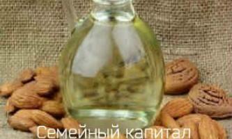 Мигдальне масло для догляду за обличчям