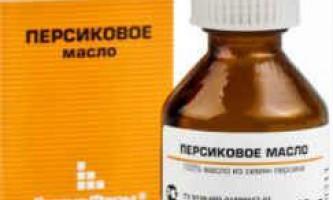 Персикове масло і його застосування