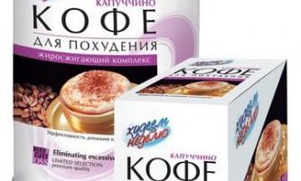 Чи допомагає кава леово знизити вагу?