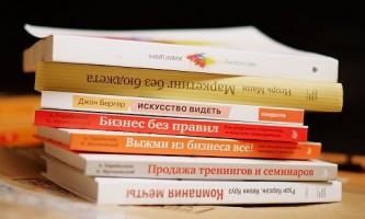 Топ 10 кращих бізнес книг 2013 року